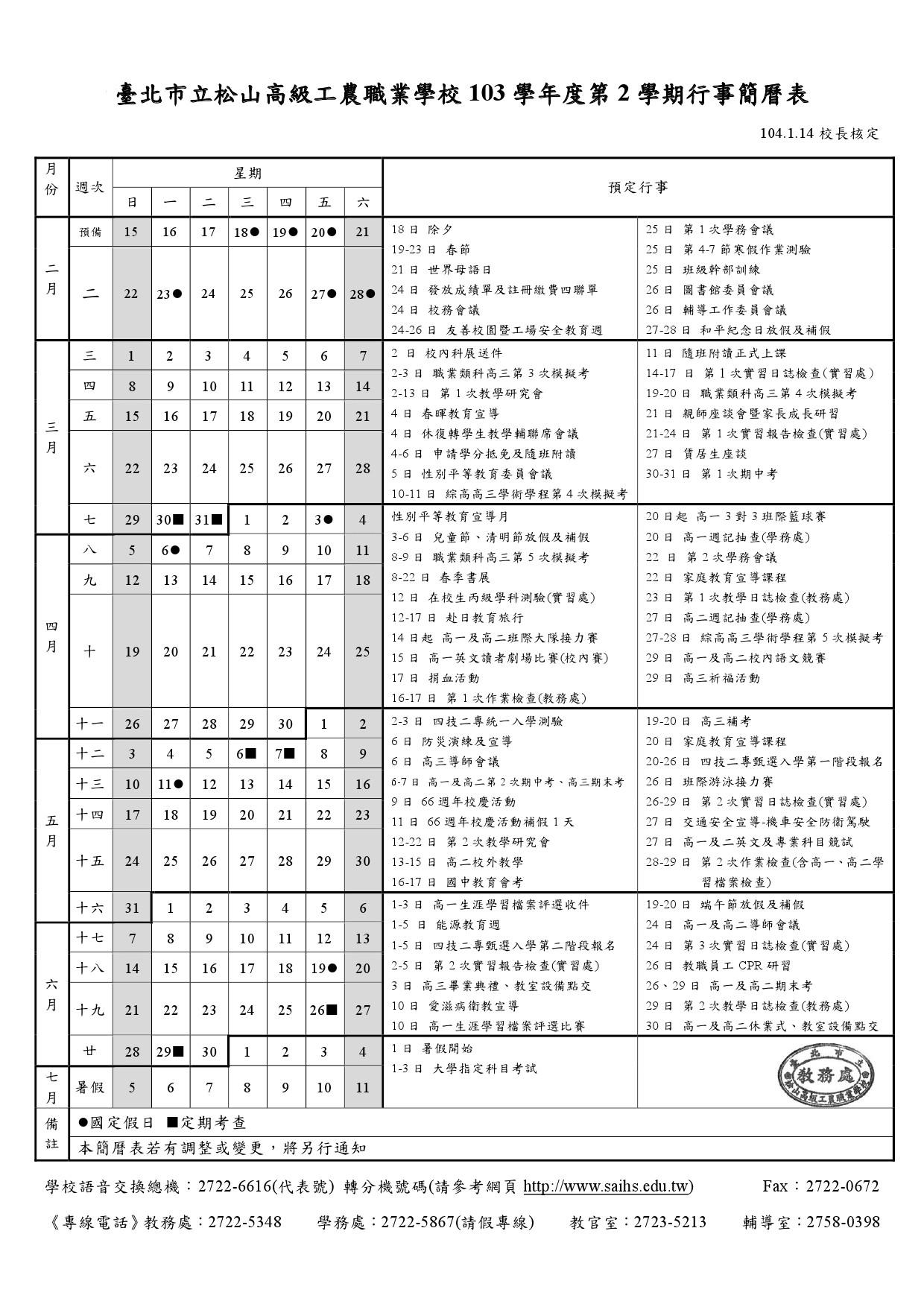 103-2行事曆