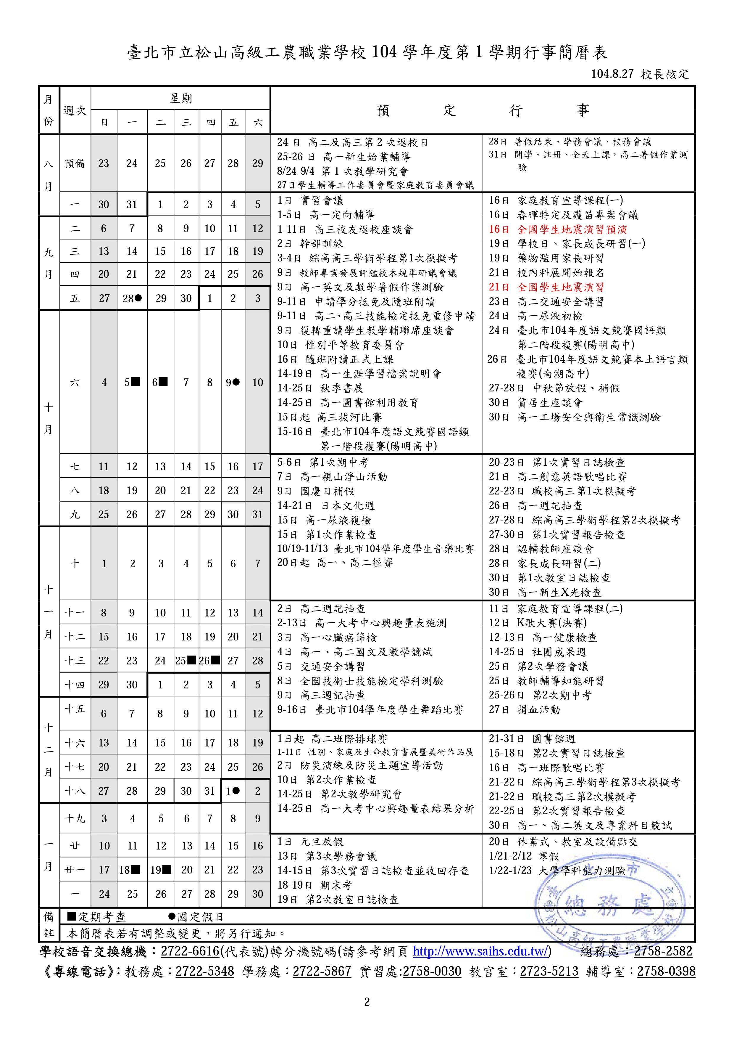 104-行事曆