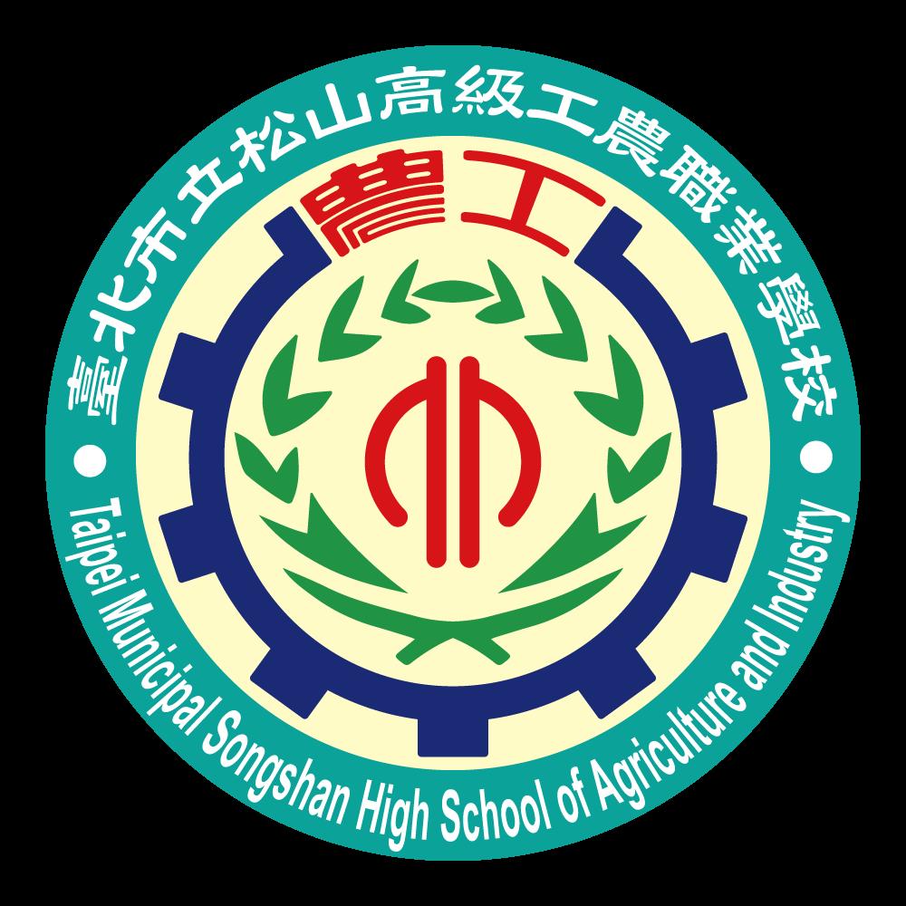 臺北市立松山高級工農職業學校